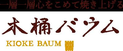木桶バウム
